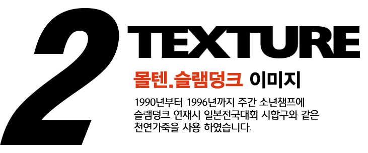 2.REVIVAL '슬램 덩크'연재시 전국 대회 공식 경기 공 JB-77을 복각!